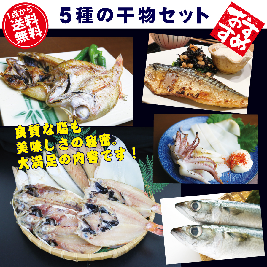 5種の干物セット【1371】