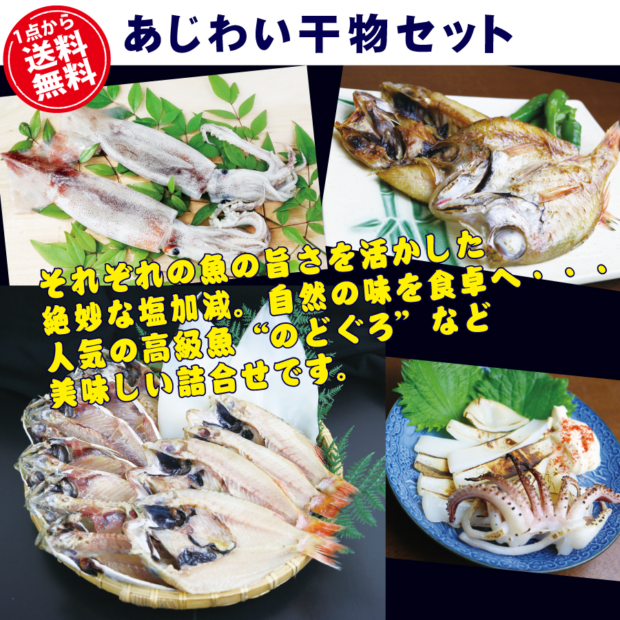 あじわい干物セット【1388】