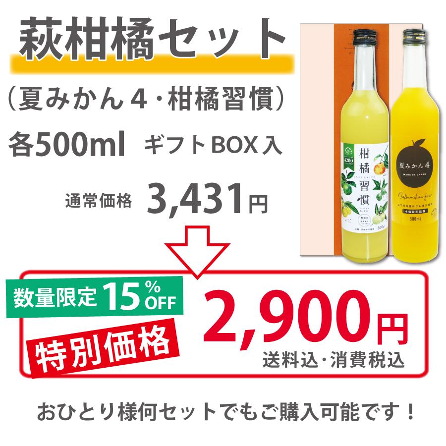 萩柑橘セット