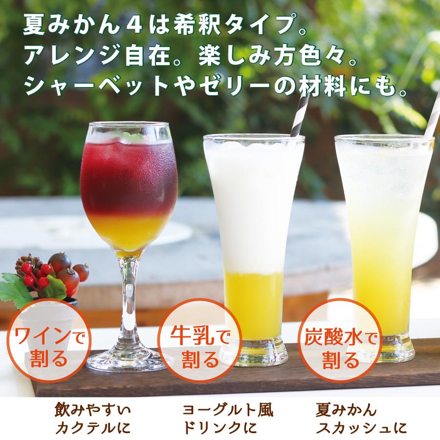 夏みかん4は希釈タイプのジュースです。