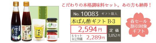 10083-本ぽん酢ギフトB-3-春セール