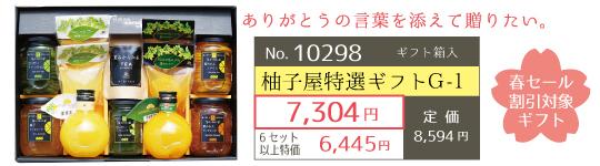 10298-柚子屋特選ギフトG-1-春セール
