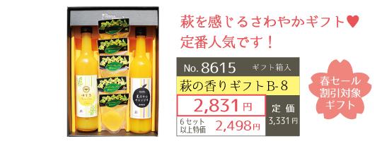 8615-萩の香りギフトB-8-春セール