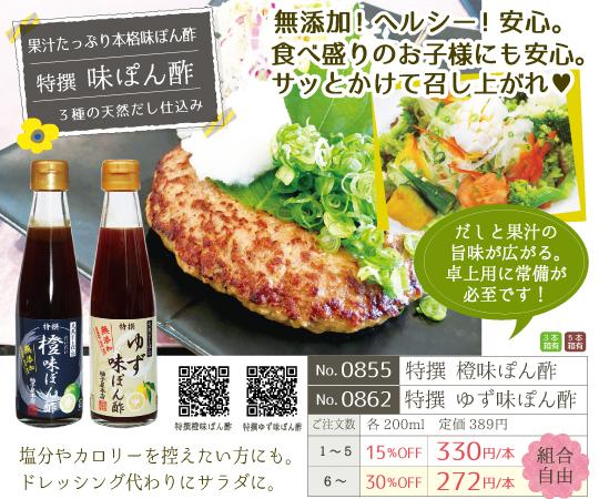 特撰味ぽん酢-春セール