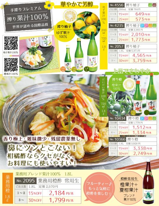 搾り柚子/橙酢/すだち酢-春セール