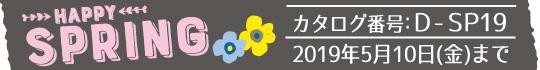 春セールカタログ番号と期限