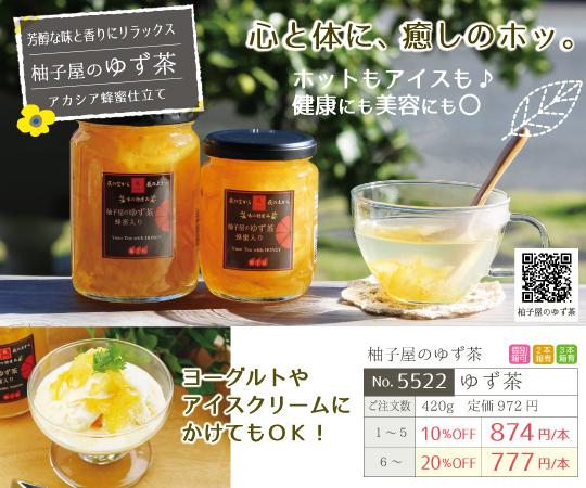 柚子屋のゆず茶-春セール