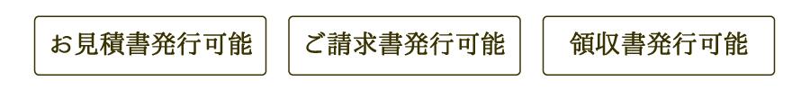 御見積書発行可能/ご請求書発行可能/領収書発行可能