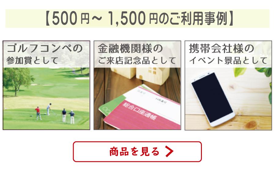 ご利用事例〜価格帯別500円〜