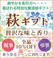 萩ギフト(贈り物)