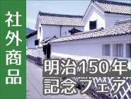 萩のお土産特集(社外品)