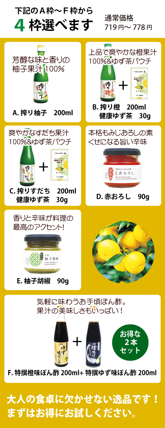 7品の中から4品選ぶお味見チョイスA〜G