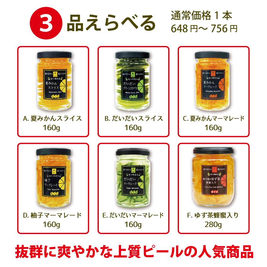 お味見チョィスA〜F