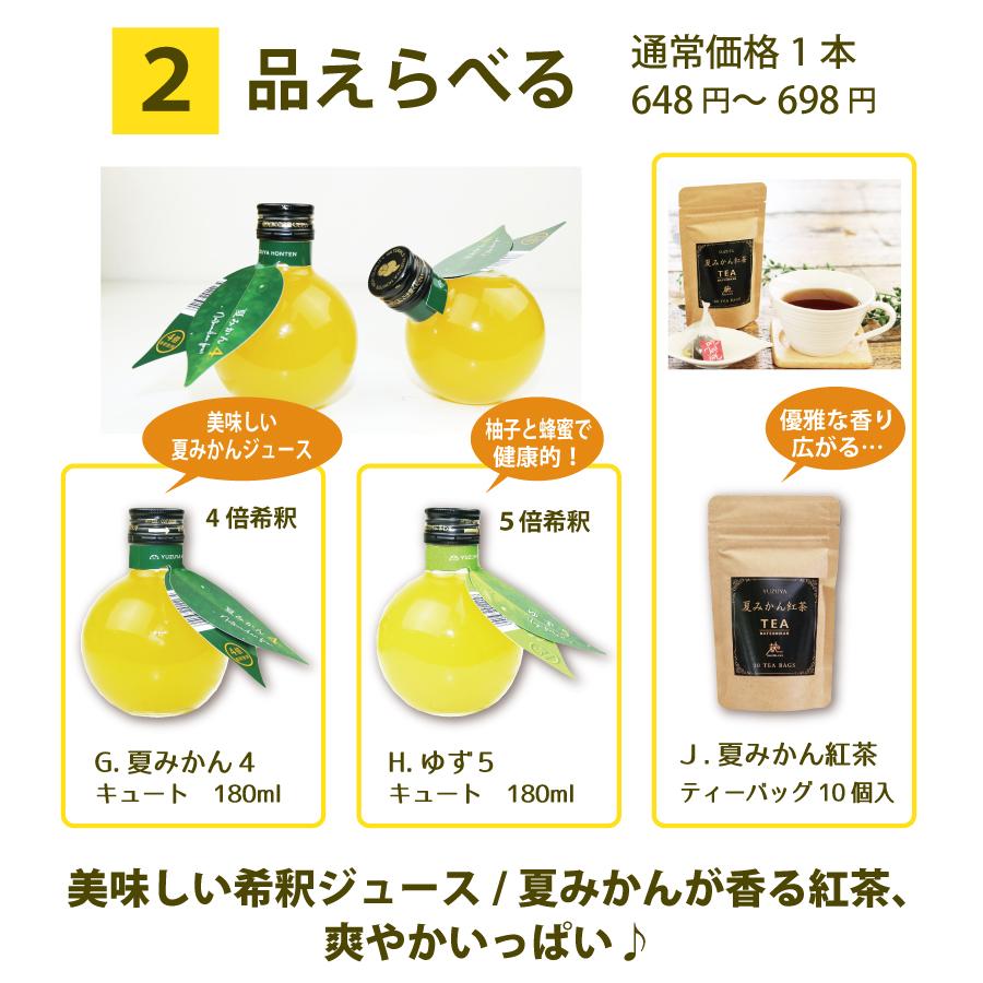 お味見チョィスG〜J