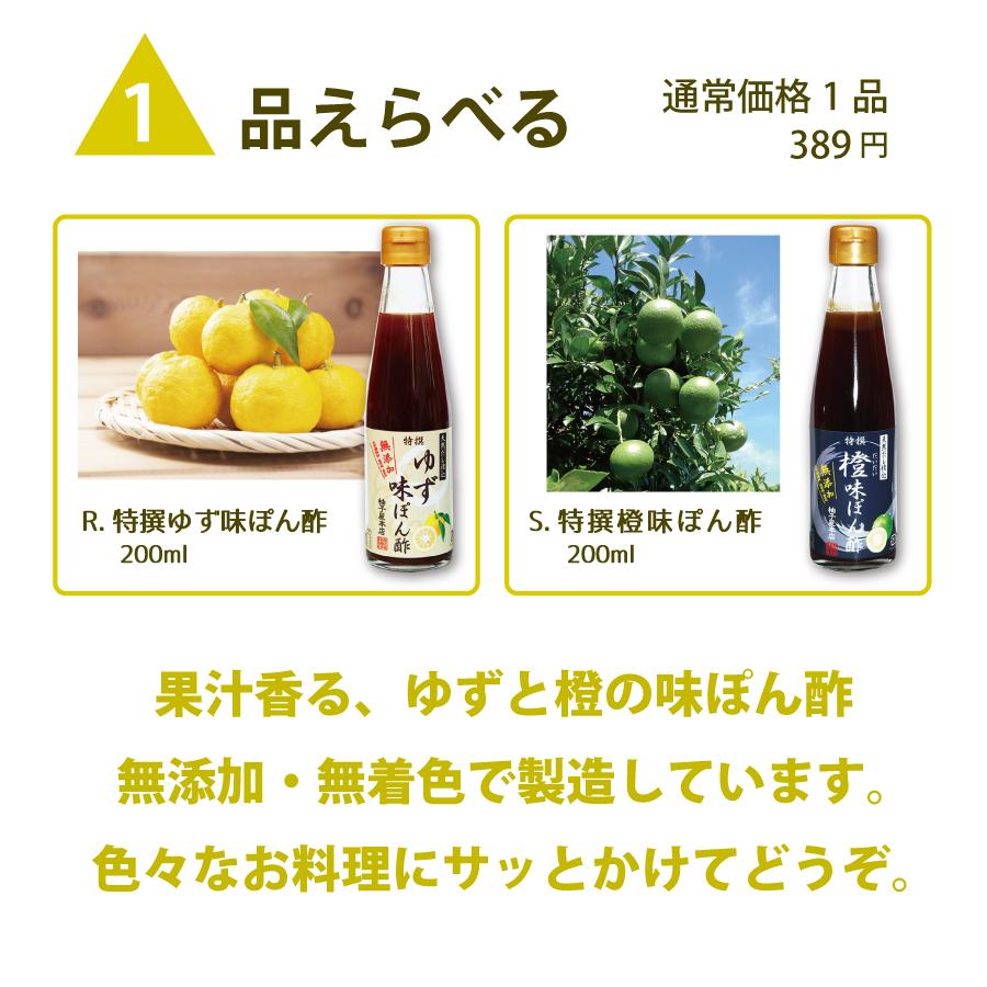 お味見チョイスP〜Q