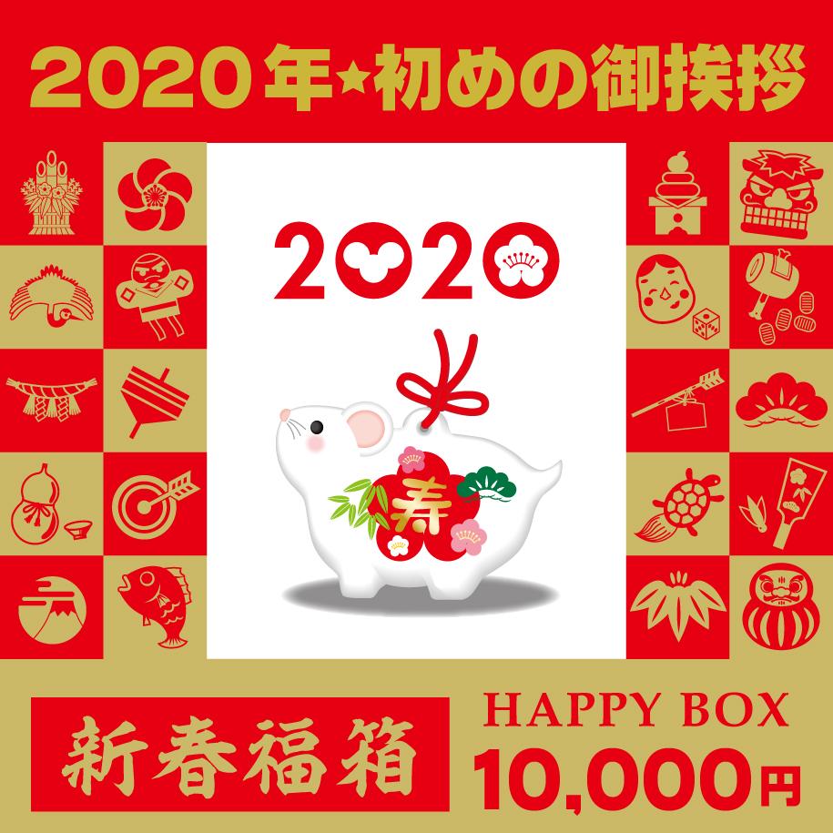 2020年初めのご挨拶新春福箱10,000円