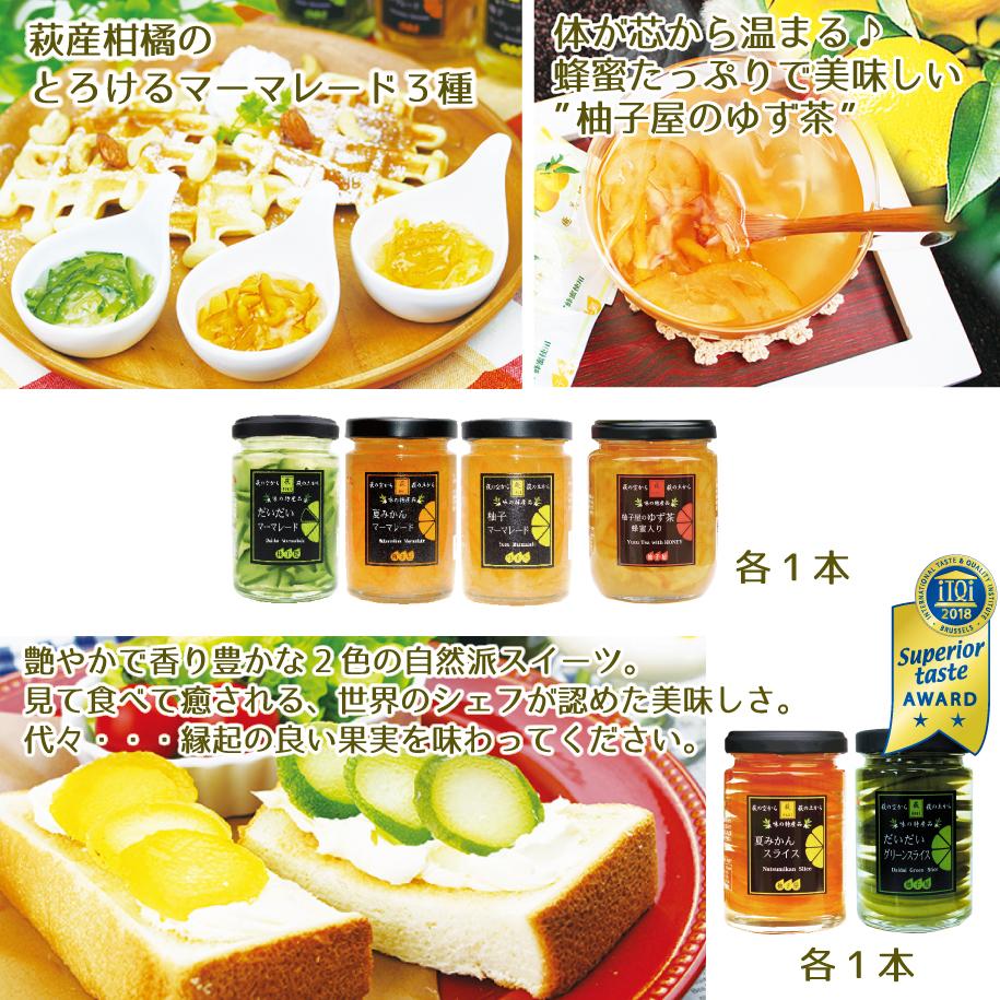マーマレード3種&柚子屋のゆず茶&スライス