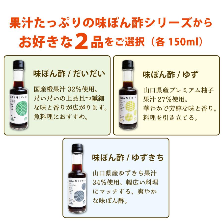 果汁たっぷり味ぽん酢シリーズからお好きな2品をご選択