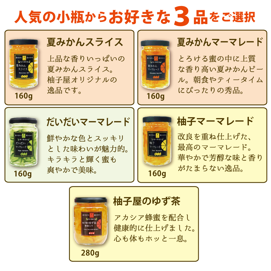 マーマレード・スライラス・柚子茶の人気の小瓶シリーズからお好きな3品をご選択