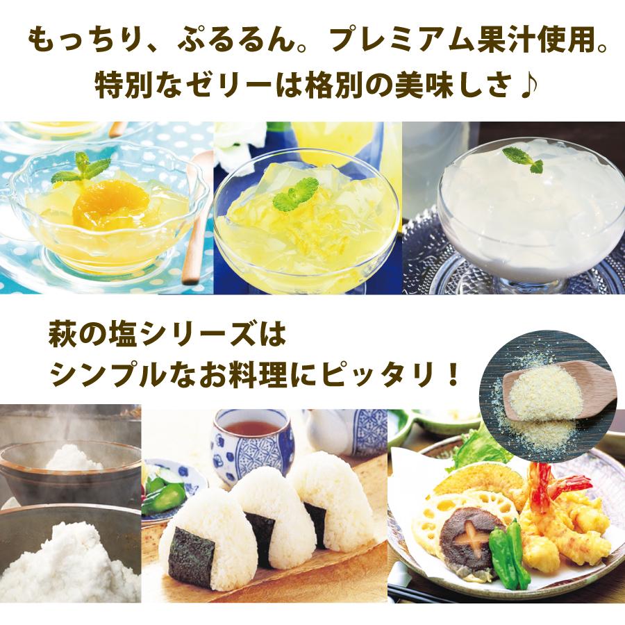 もっちり、ぷるるん。プレミアム果汁使用。特別なゼリーは格別の美味しさ♪萩の塩シリーズはシンプルなお料理にピッタリ。