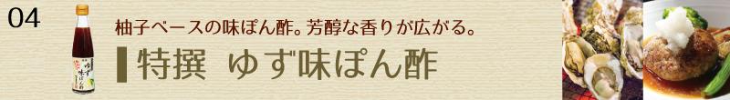 ▲特撰ゆず味ぽん酢