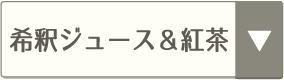 2-希釈ジュース&紅茶