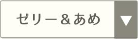 5-柑橘ゼリー&塩飴