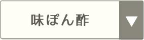 7-味ぽん酢各種