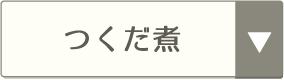 9-佃煮各種