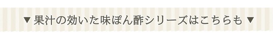柚子屋の味ぽん酢