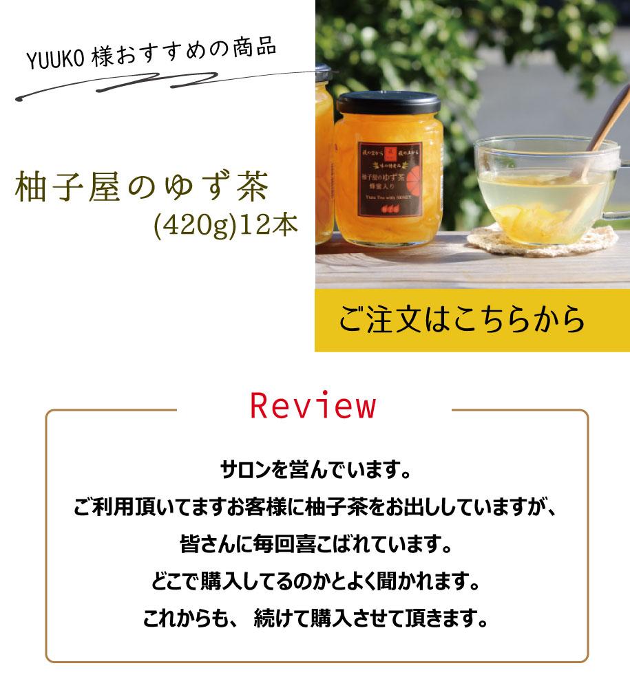 柚子屋のゆず茶(420g)12本 サロンを営んでいます。ご利用頂いてますお客様に柚子茶をお出ししていますが、皆さんに毎回喜こばれています。どこで購入してるのかとよく聞かれます。これからも、続けて購入させて頂きます。