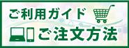 ご利用ガイド(ご注文方法)