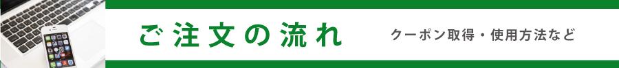 柚子屋本店ホームページのご注文の流れ