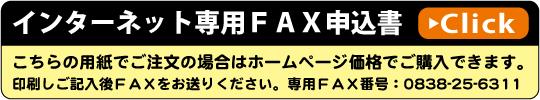 FAX用紙(インターネット専用)