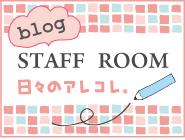 柚子屋ブログ【スタッフルーム】