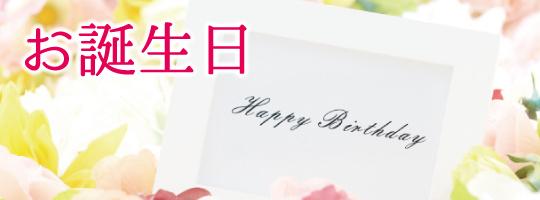 お誕生日-バースディー