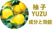柚子-ゆず(成分と効能)